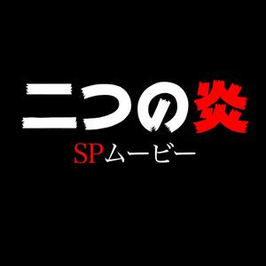 MAGUMA&魂☆レッド!!「二つの炎」SPムービー