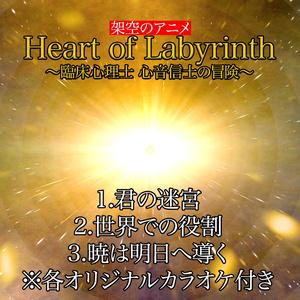 架空のアニメ「Heart of Labyrinth〜臨床心理士 心音信士の冒険〜」シングル音源