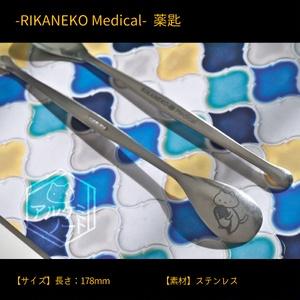 RIKANEKO Medical 薬さじ