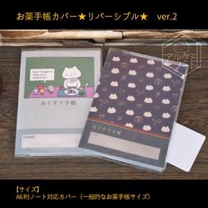 理科ねこお薬手帳カバー★リバーシブル★ver.2