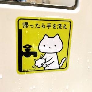 手を洗えステッカー【屋外OK★対候性・耐水性有】