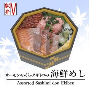 海鮮めし3Dモデル【V駅弁シリーズ】