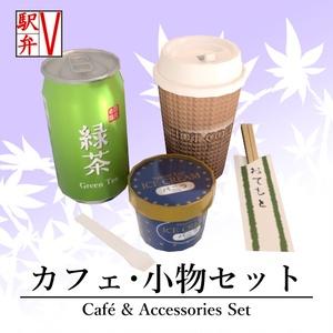 カフェ・小物セット3Dモデル【V駅弁シリーズ】