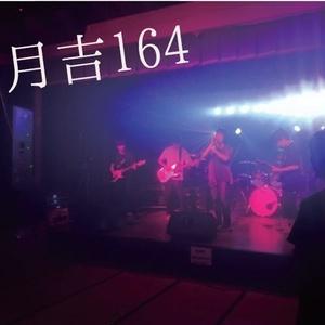 月刊吉音164号