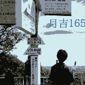 月刊吉音165号