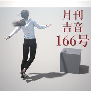 月刊吉音166号