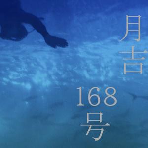 月刊吉音168号