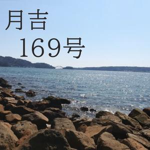 月刊吉音169号
