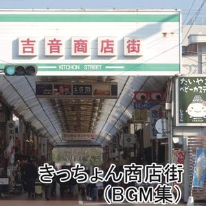 きっちょん商店街(BGM集)