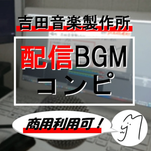 配信BGMコンピ