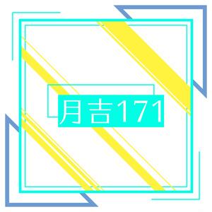 月刊吉音171号