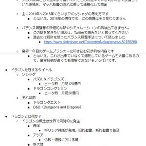 ソーシャルゲームはなぜドラゴンなのか ソシャゲディレクタの仕事術 Ver 1.10