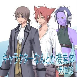 【無料】キャラクターなんとか機素体 男性02