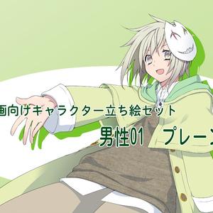 動画向けキャラクター立ち絵セット 男性01 プレーン