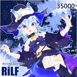 オリジナル3Dモデル「RiLF」Ver1.03