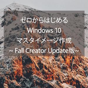 ゼロからはじめるWindows 10マスターイメージ作成[PDF]