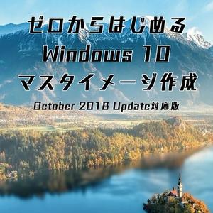 ゼロからはじめるWindows10マスタイメージ作成  October 2018 Update対応版