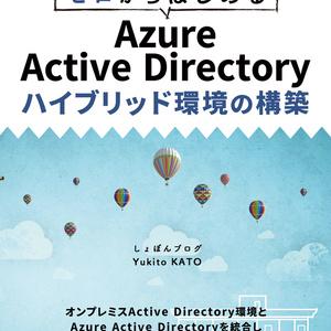 ゼロからはじめる Azure Active Directory ハイブリッド環境の構築