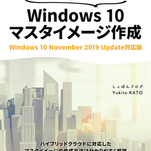 ゼロからはじめる Windows 10 マスタイメージ作成 Windows 10 November 2019 Update対応版