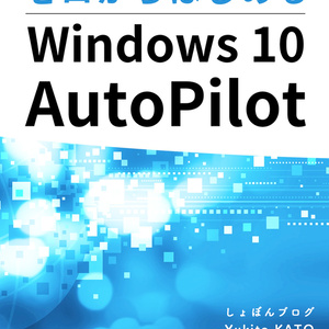 ゼロからはじめるWindows 10 AutoPilot