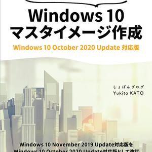 ゼロからはじめるWindows 10マスタイメージ作成 Windows 10 October 2020 Update対応版