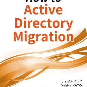How to Active Directory Migration