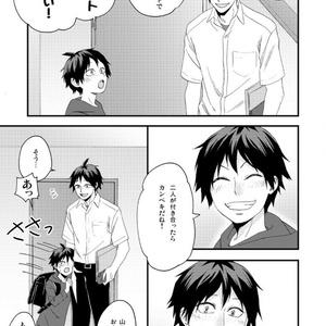 初恋オバケ