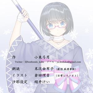 槍の鞘 第壱章(ダウンロード版)