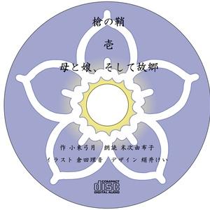 槍の鞘 第壱章(CD版)