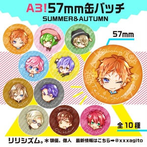 【A3!】夏組・秋組 57mm缶バッジ