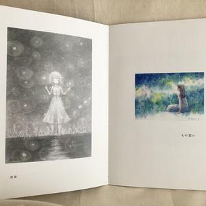 k.かおり&ryoku 合同作品集「願いを叶えた星の雨」