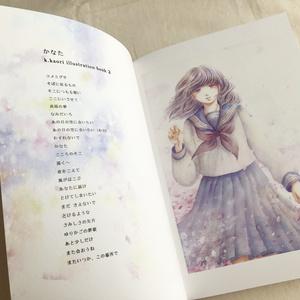 作品集 かなた k.kaori illustration book 2