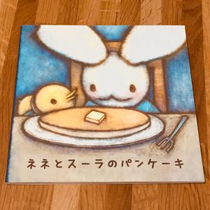 絵本「ネネとスーラのパンケーキ」