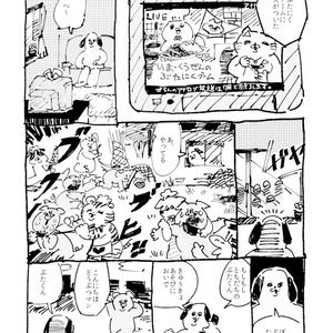(DL)どうぶつの代表どうぶつマン1+2(1巻2巻)