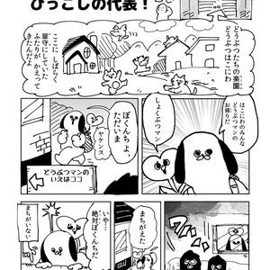 (DL)どうぶつの代表どうぶつマン~怪獣の代表~(3巻)