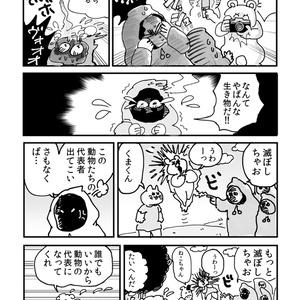 (DL)どうぶつの代表どうぶつマンフォーエバー(4巻)