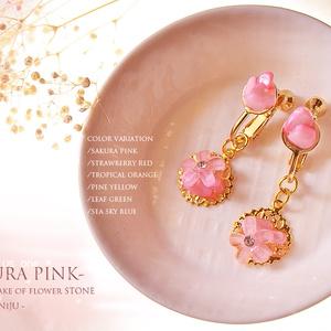 *SAKURA PINK/*Pierce or Earring