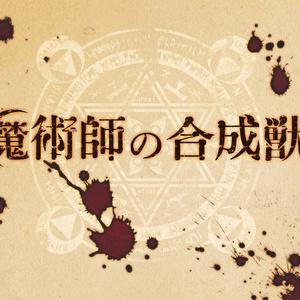 ★完売御礼★ボードゲーム「魔術師の合成獣」