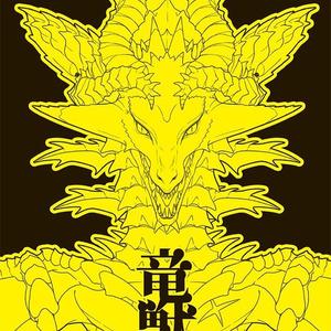 竜獣MONO