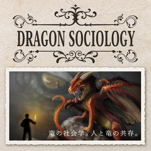 [DL版]DRAGON SOCIOLOGY~竜の社会学~