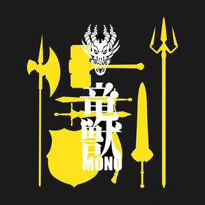 [DL版]竜獣MONOー竜武器化・イラスト集