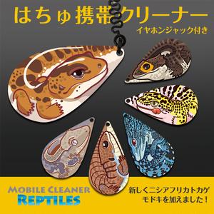 蛇とトカゲ 爬虫類クリーナー