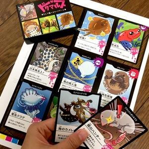 [ 完売御礼 ] 2人専用カードゲーム「ドクマルズ」