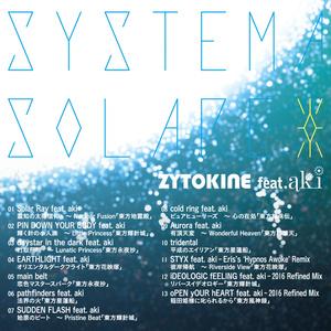 【送料込・6月限定価格】SYSTEMA SOLARE feat. aki