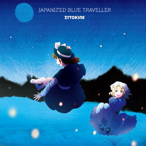 JAPANIZED BLUE TRAVELLER【送料込】