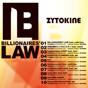 BILLIONAIRES' LAW【送料込】