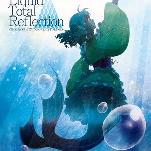 ベスト盤2  Liquid Toral Reflection -THE BEST of ZYTOKINE/CYTOKINE2-【送料込】