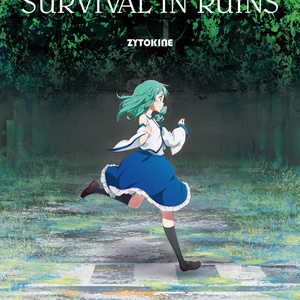 SURVIVAL IN RUINS【送料込】