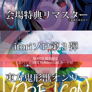 【匿名可/特典缶バッジ・カード付】エア夏コミ新譜3枚セット