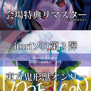 【送料込/特典RemixDLカード付】エア夏コミ新譜3枚セット part2